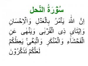 orders of quran for kids